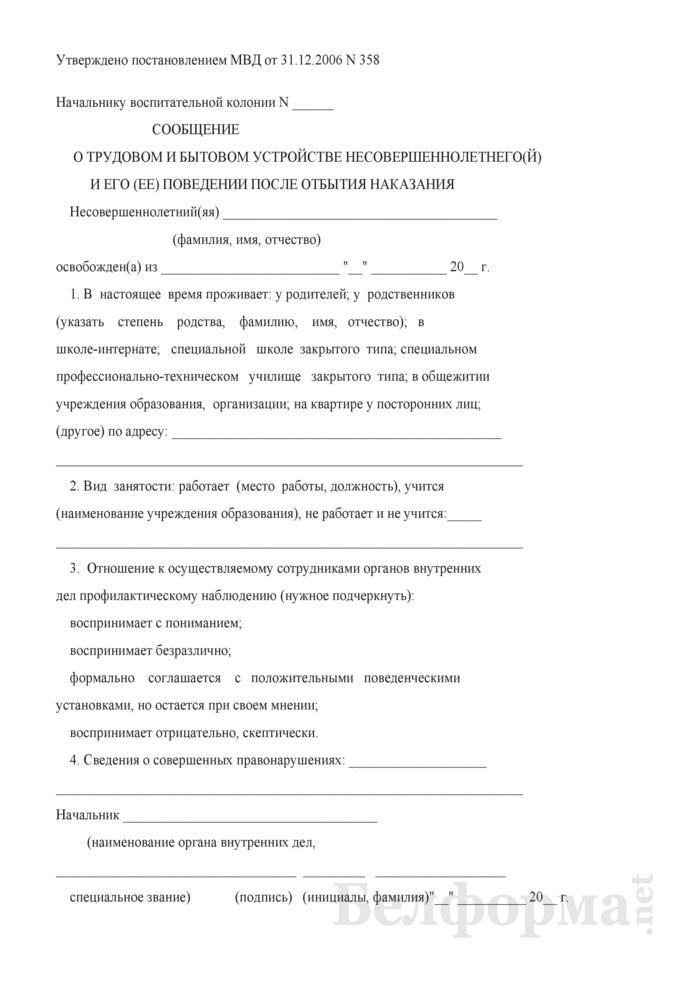 Сообщение о трудовом и бытовом устройстве несовершеннолетнего(й) и его (ее) поведении после отбытия наказания. Страница 1
