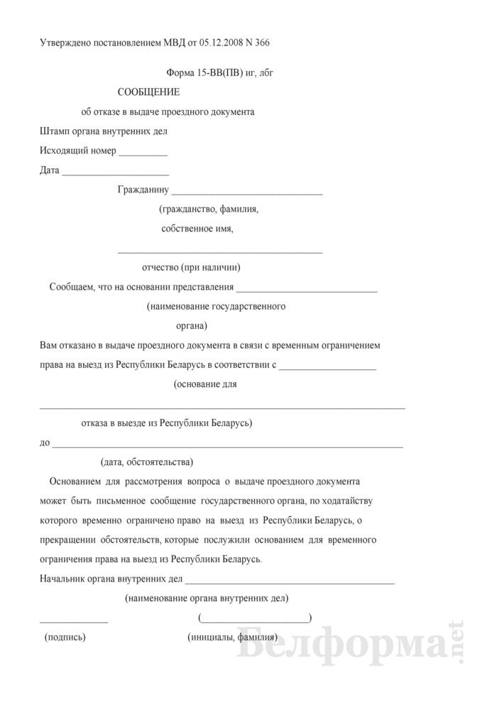 Сообщение об отказе в выезде из Республики Беларусь и об отказе в выдаче проездного документа. Форма № 15-ВВ(ПВ) иг, лбг. Страница 1