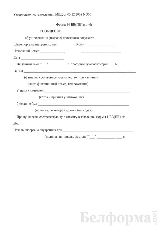Сообщение об уничтожении (несдаче) проездного документа. Форма № 14-ВВ(ПВ) иг, лбг. Страница 1