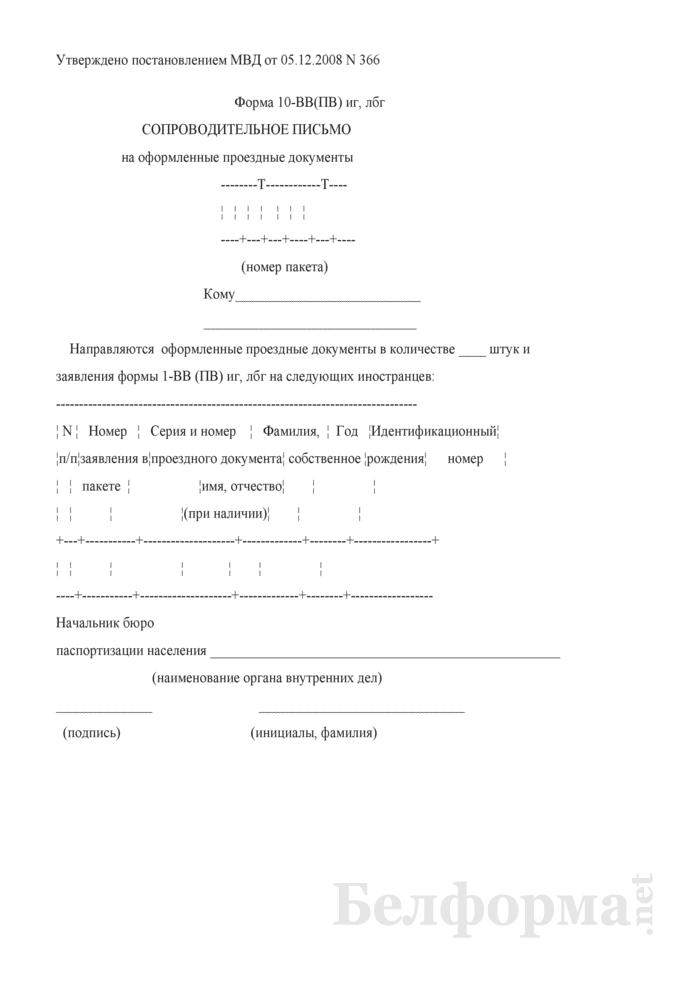 Сопроводительное письмо на оформленные проездные документы. Форма № 10-ВВ(ПВ) иг, лбг. Страница 1