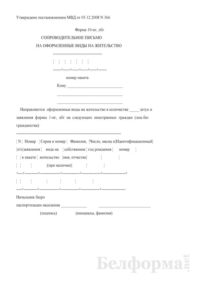 Сопроводительное письмо на оформленные виды на жительство. Форма № 10-иг, лбг. Страница 1
