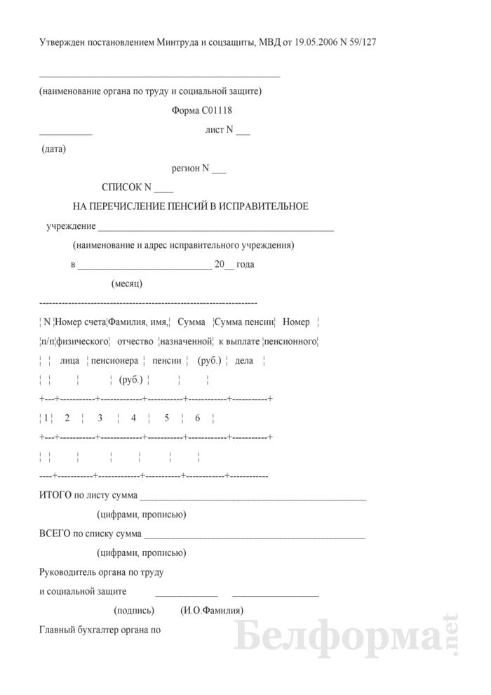 Список на перечисление пенсий в исправительное учреждение. Форма № С01118. Страница 1
