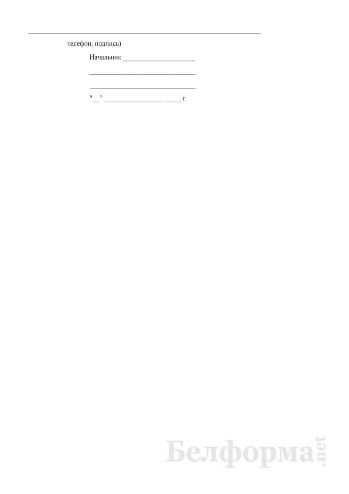 Справка-отзыв на справку о результатах опроса с использованием полиграфа. Страница 2
