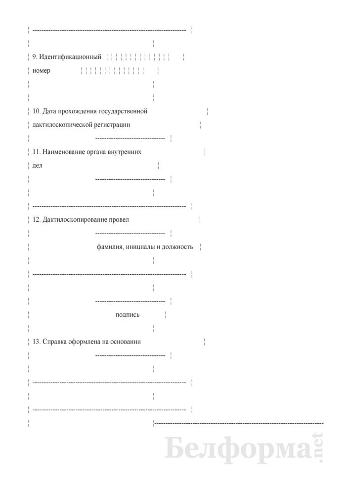 Справка о прохождении государственной дактилоскопической регистрации. Страница 2