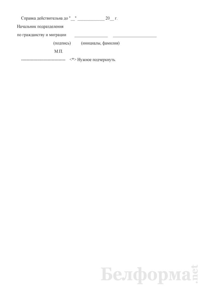Справка об обращении с ходатайством о предоставлении статуса беженца или дополнительной защиты в Республике Беларусь. Страница 2