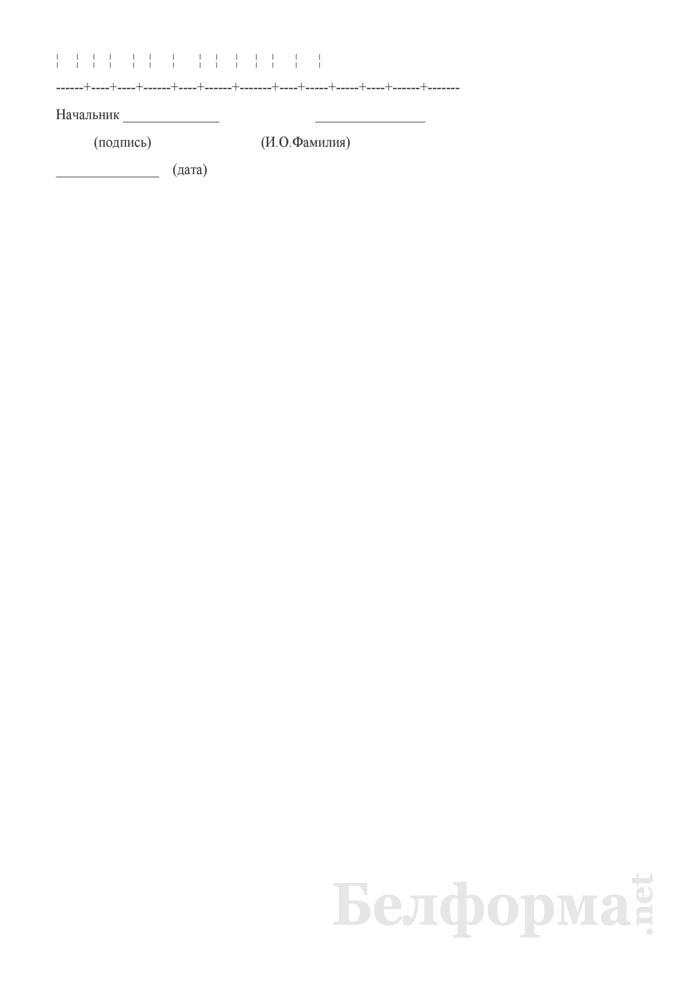 Сведения об аттестации старшего и среднего начальствующего состава. Страница 2