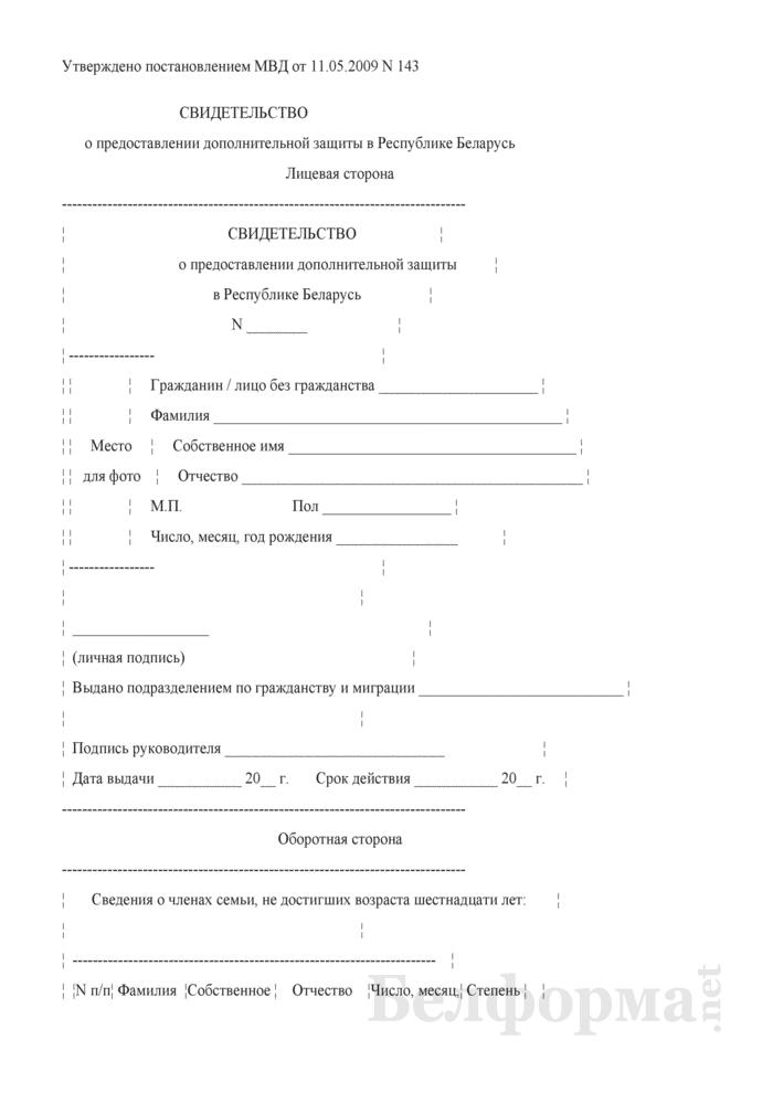 Свидетельство о предоставлении дополнительной защиты в Республике Беларусь. Страница 1