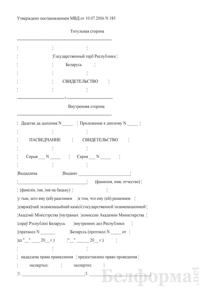 Свидетельство о предоставлении права проведения экспертиз, выдаваемое государственной экзаменационной комиссией академии МВД. Страница 1