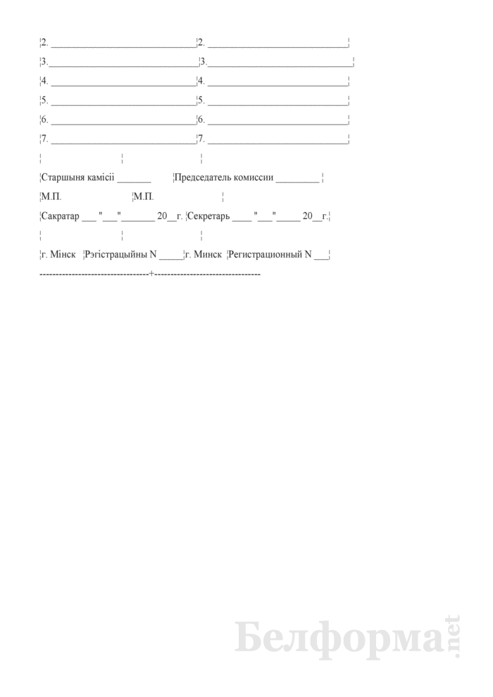 Свидетельство о предоставлении права проведения экспертиз, выдаваемое государственной экзаменационной комиссией академии МВД. Страница 2