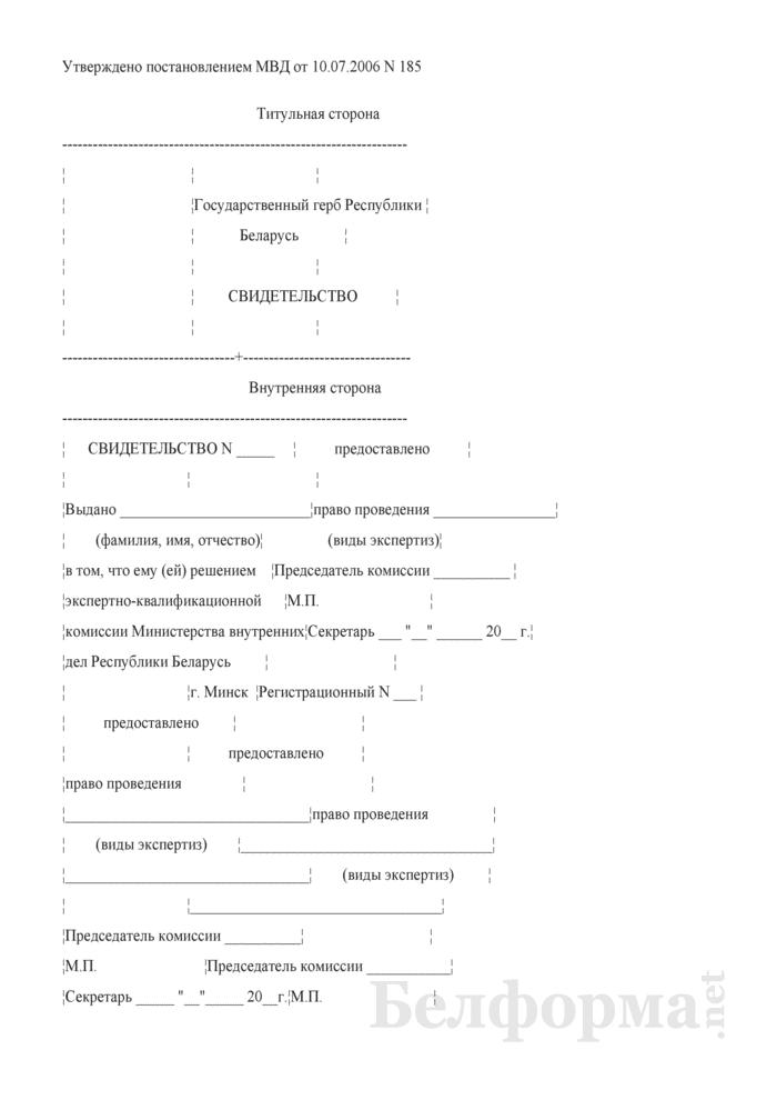 Свидетельство о предоставлении права проведения экспертизы, выдаваемое экспертно-квалификационной комиссией МВД. Страница 1