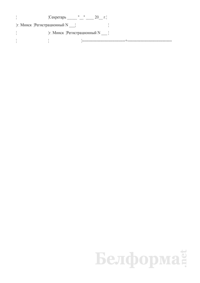 Свидетельство о предоставлении права проведения экспертизы, выдаваемое экспертно-квалификационной комиссией МВД. Страница 2
