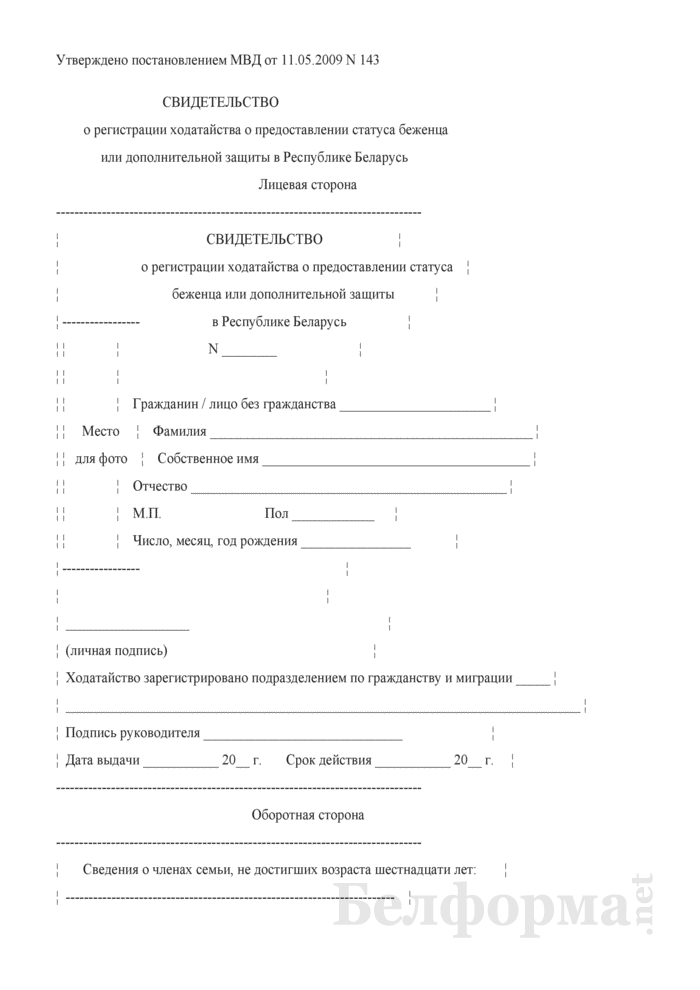 Свидетельство о регистрации ходатайства о предоставлении статуса беженца или дополнительной защиты в Республике Беларусь. Страница 1