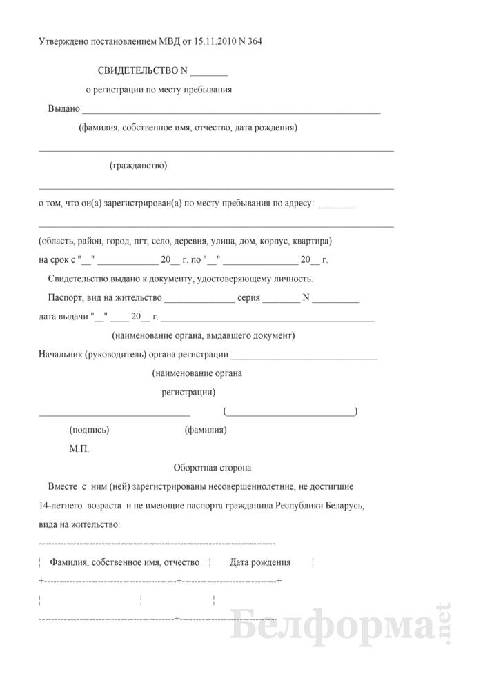 Свидетельство о регистрации по месту пребывания. Страница 1