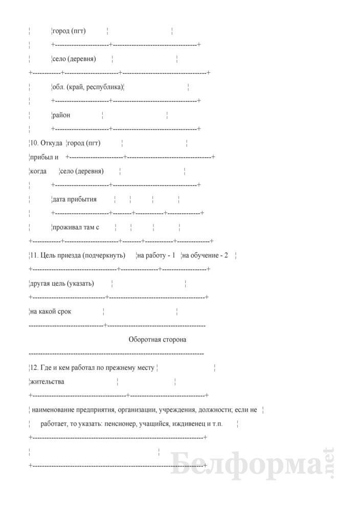Талон миграционного учета к адресному листку прибытия. Форма 24. Страница 2