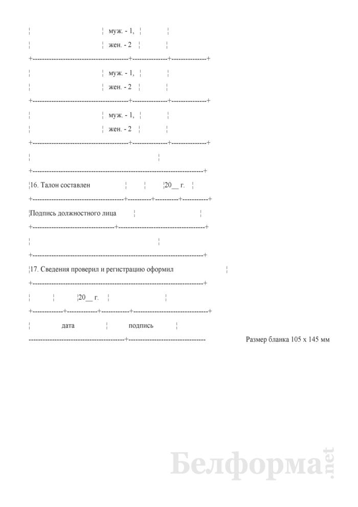 Талон миграционного учета к адресному листку прибытия. Форма 24. Страница 4