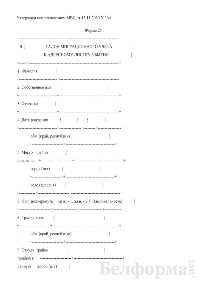 Талон миграционного учета к адресному листку убытия. Форма 25. Страница 1