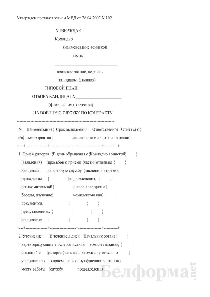 Типовой план отбора кандидата на военную службу по контракту. Страница 1