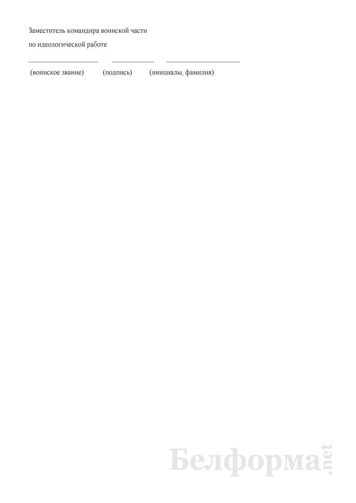 Типовой план отбора кандидата на военную службу по контракту. Страница 3