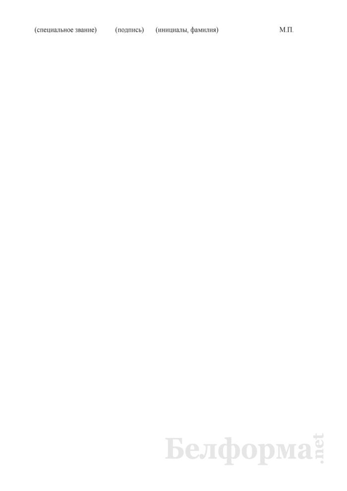 Уведомление о принятом решении о снятии временного ограничения права гражданина Республики Беларусь на выезд из Республики Беларусь. Страница 3