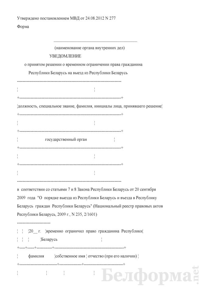 Уведомление о принятом решении о временном ограничении права гражданина Республики Беларусь на выезд из Республики Беларусь. Страница 1