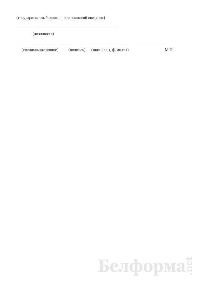 Уведомление о принятом решении о временном ограничении права гражданина Республики Беларусь на выезд из Республики Беларусь. Страница 3