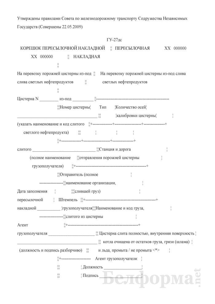Формы пересылочных накладных ГУ-27дс, ГУ-27дт. Страница 1
