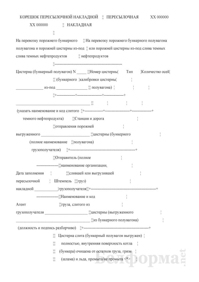 Формы пересылочных накладных ГУ-27дс, ГУ-27дт. Страница 3