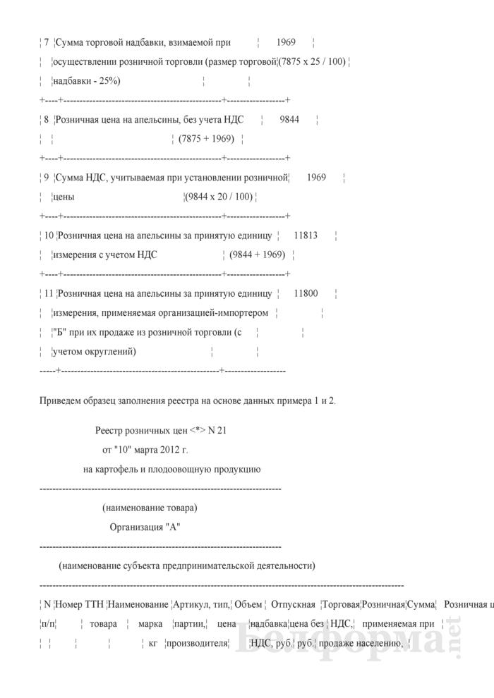 Реестр розничных цен (Образец заполнения). Страница 10