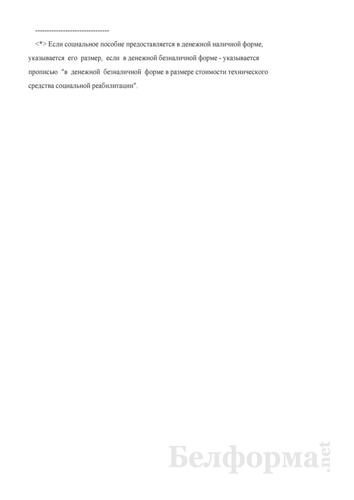 Решение о предоставлении (об отказе в предоставлении) государственной адресной социальной помощи в виде социального пособия на оплату технических средств социальной реабилитации. Страница 2