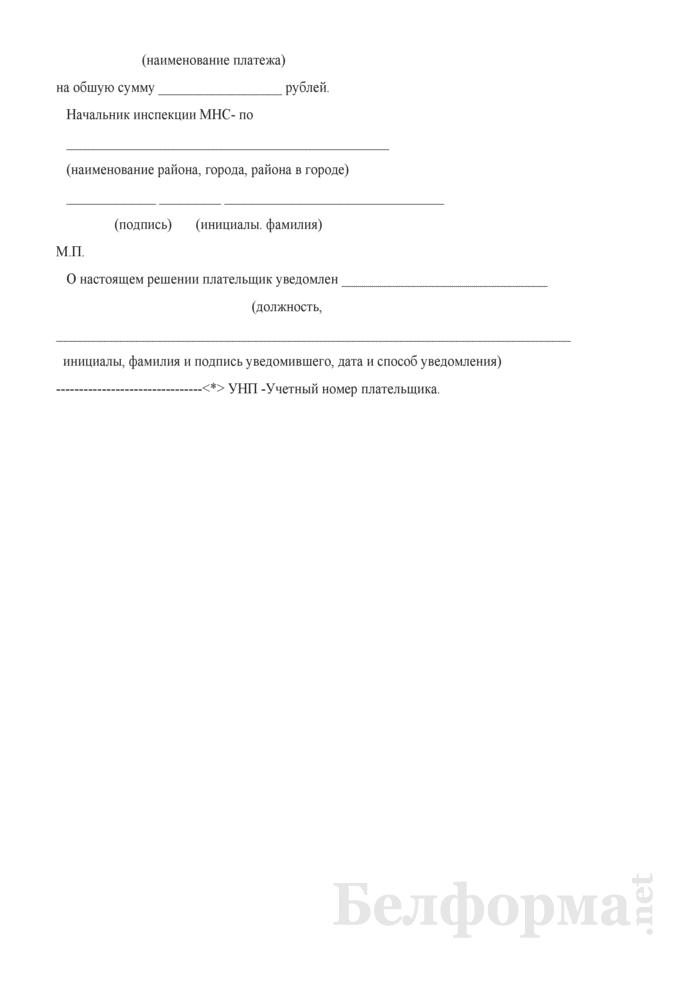 Решение об аннулировании решения о зачете (возврате) сумм косвенных налогов. Страница 2