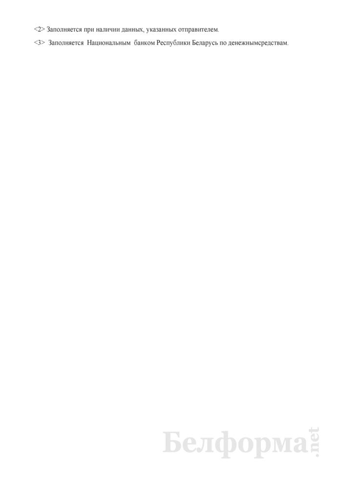Сведения о получателях (физических лицах Республики Беларусь) и использовании иностранной безвозмездной помощи, полученной в виде денежных средств (товаров (имущества), подлежащих регистрации в Департаменте по гуманитарной деятельности Управления делами Президента Республики Беларусь. Страница 2