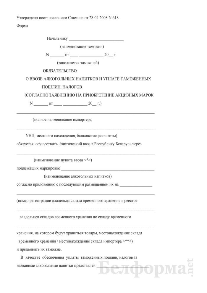 Обязательство о ввозе алкогольных напитков и уплате таможенных пошлин, налогов. Страница 1