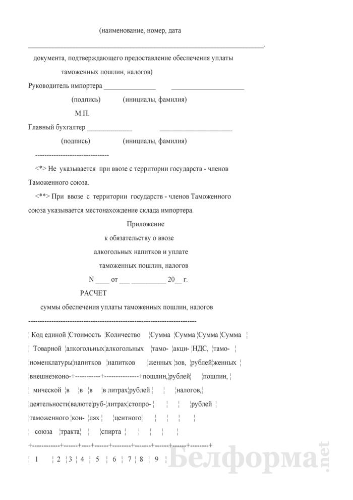 Обязательство о ввозе алкогольных напитков и уплате таможенных пошлин, налогов. Страница 2