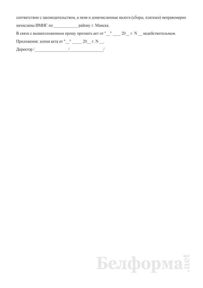 Пример возражений на акт налоговой проверки. Страница 6