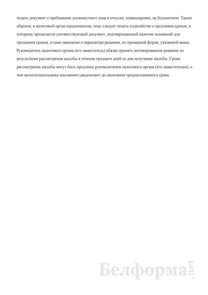 Примерная форма ходатайства о продлении срока для предоставления заявления о пересмотре решения. Страница 2