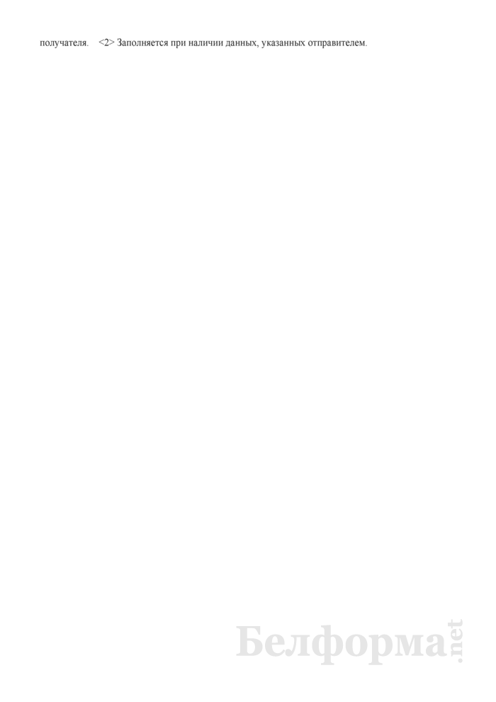 Сведения о получателях (физических лицах Республики Беларусь) и использовании иностранной безвозмездной помощи, полученной в виде денежных средств (товаров (имущества), размер (стоимость) которой не превышает 500 базовых величин в месяц на дату ее поступления, выдаваемой без удостоверения о регистрации иностранной безвозмездной помощи. Страница 2