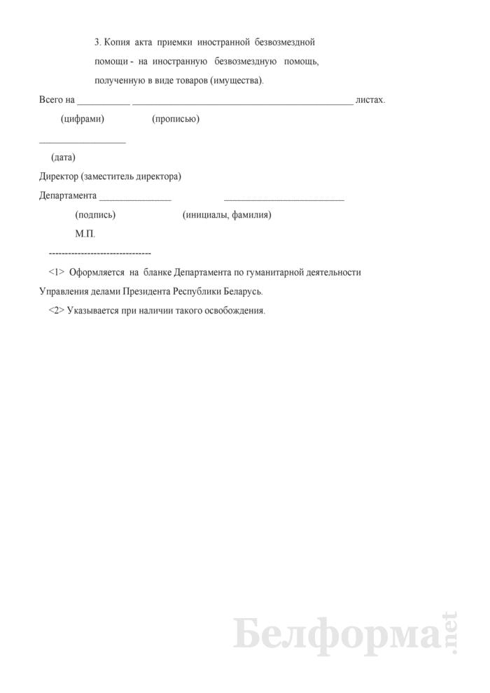 Удостоверение о регистрации иностранной безвозмездной помощи. Страница 2