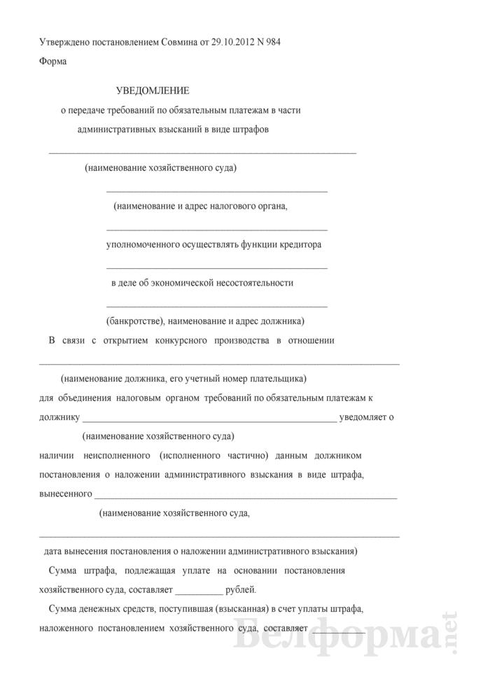 Уведомление о передаче требований по обязательным платежам в части административных взысканий в виде штрафов. Страница 1