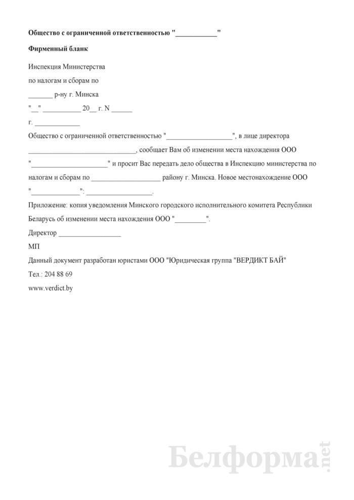 Уведомление о смене адреса в инспекцию Министерства по налогам и сборам. Страница 1