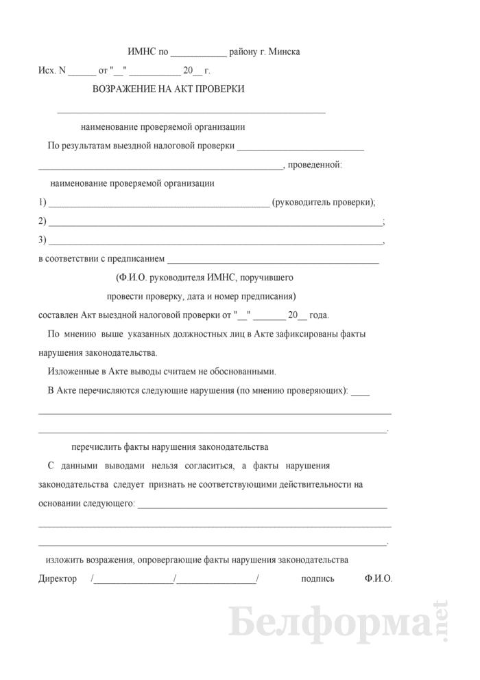 Возражение на акт налоговой проверки. Страница 1