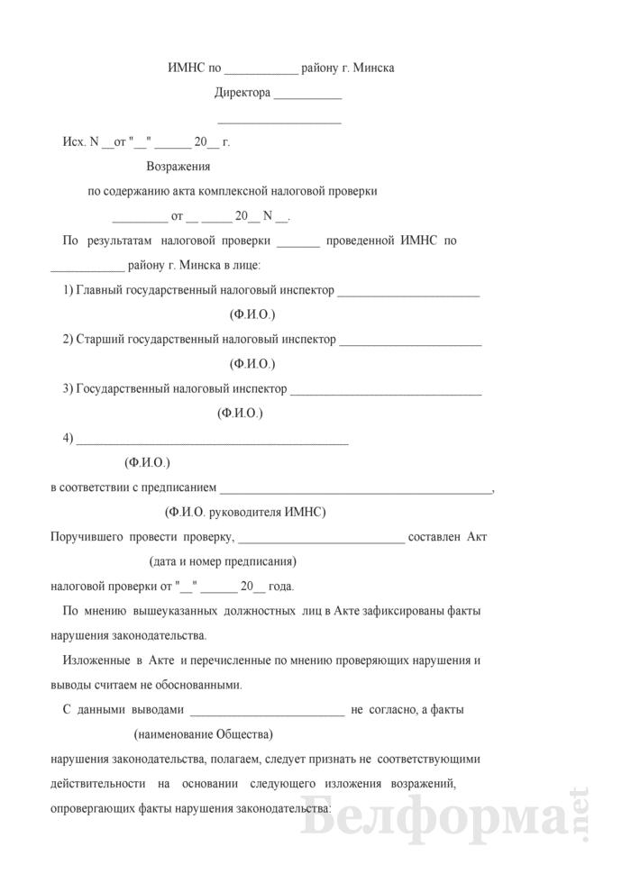 Возражения на акт налоговой проверки. Страница 1