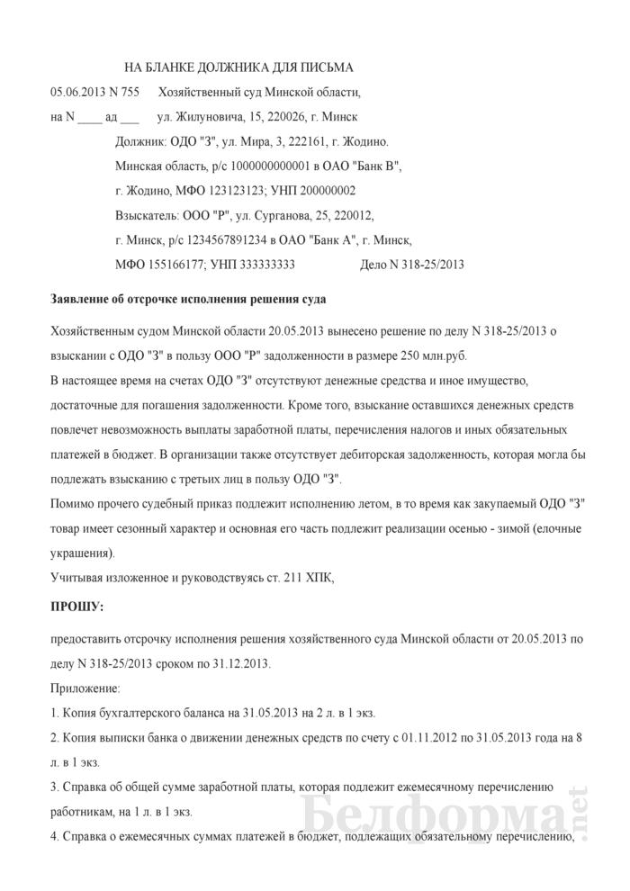 Заявление об отсрочке исполнения решения суда. Страница 1