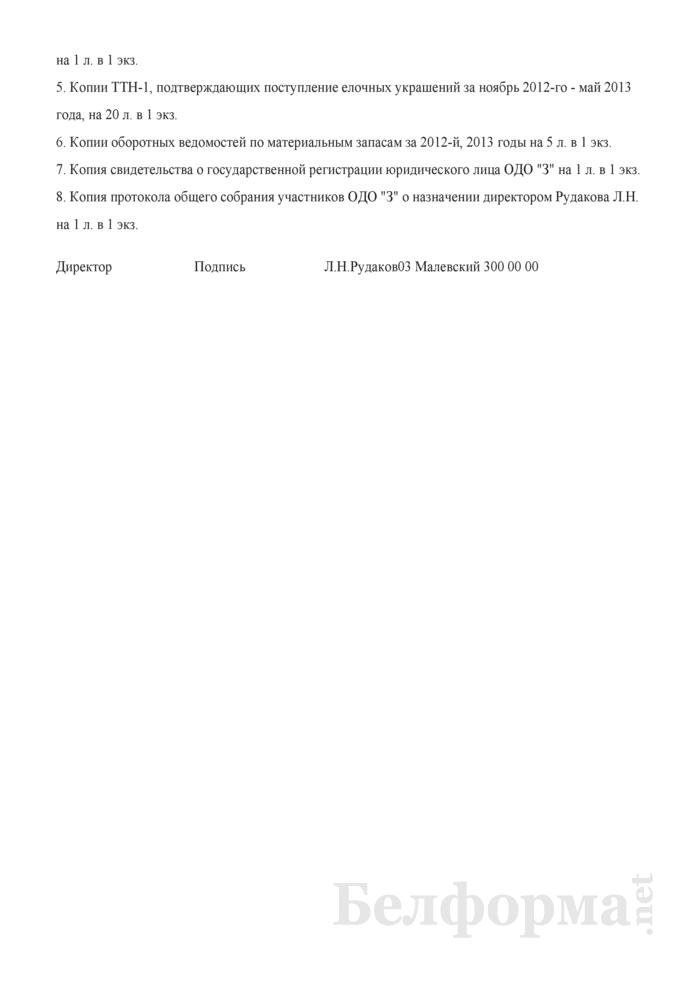 Заявление об отсрочке исполнения решения суда. Страница 2