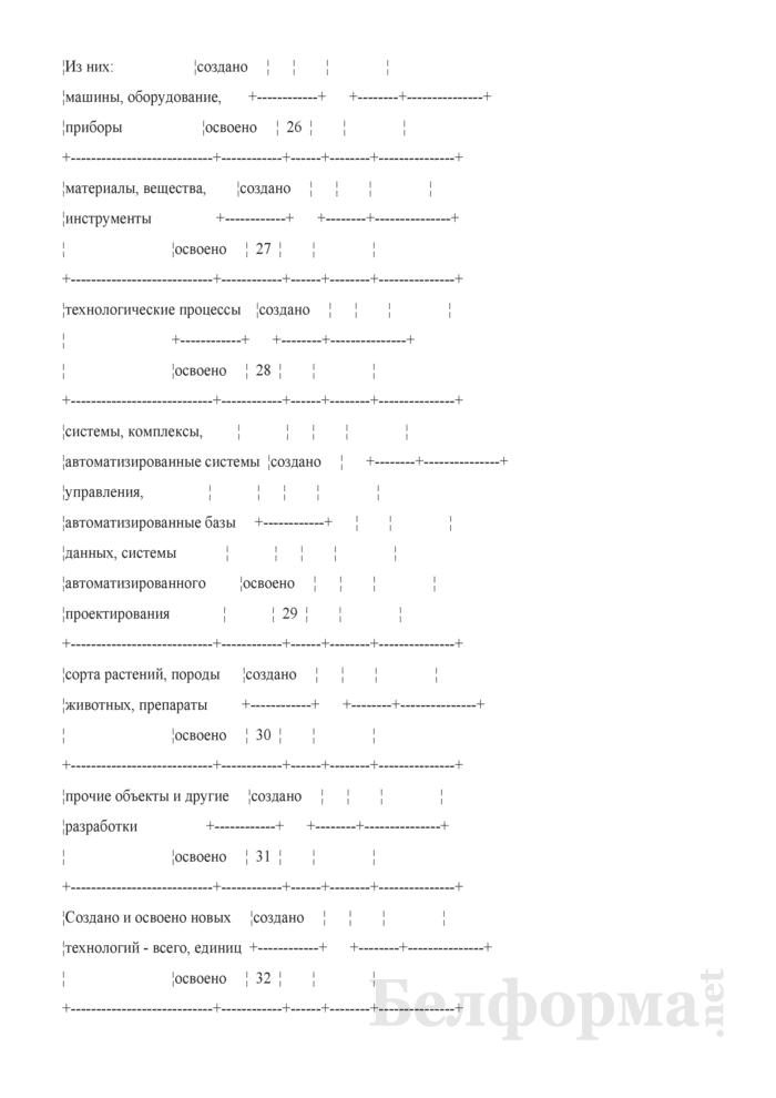 Показатели научной, научно-технической и инновационной деятельности и иные критерии оценки работы для выдвижения кандидатур из числа организаций, осуществляющих научные исследования и разработки, для занесения на Республиканскую доску Почета. Страница 4