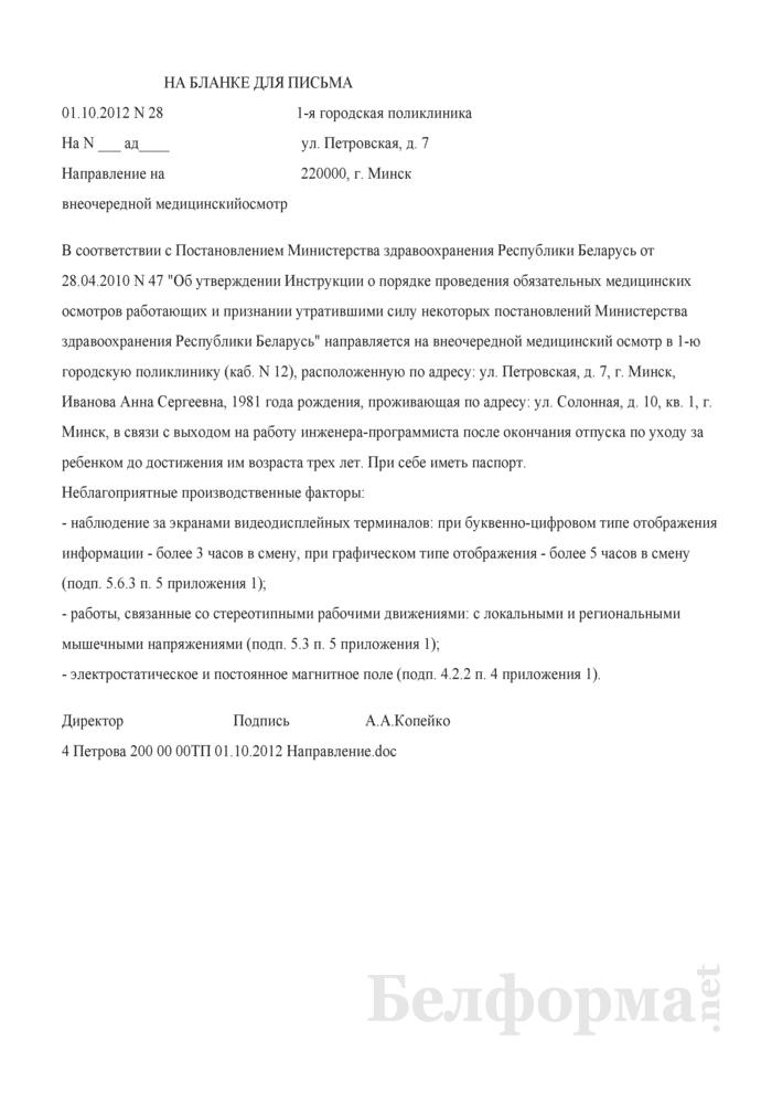 Направление работника для прохождения внеочередного медосмотра (Образец заполнения). Страница 1