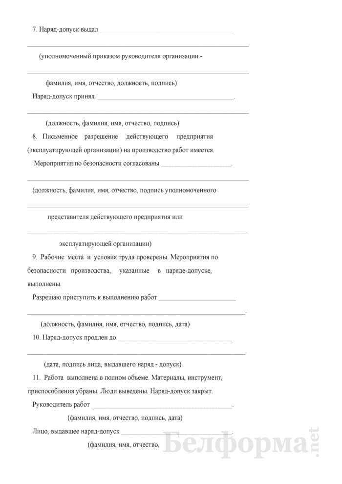 Наряд-допуск на производство работ в местах действия опасных или вредных факторов. Страница 3
