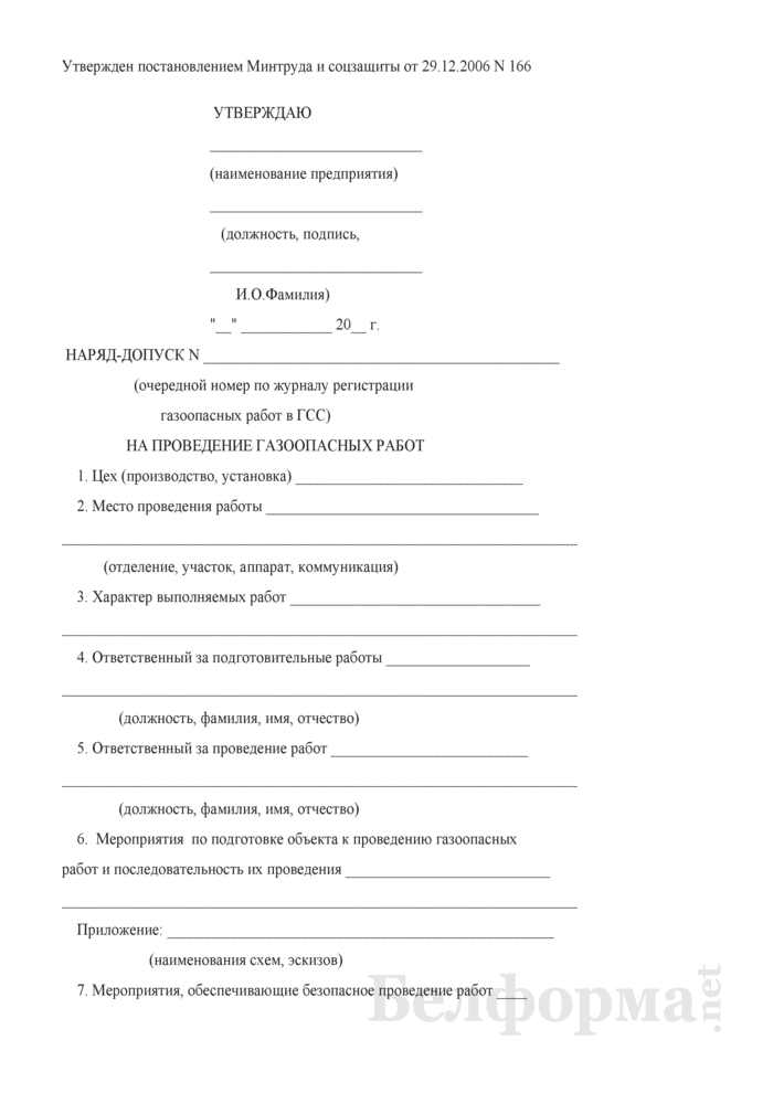 Наряд-допуск на проведение газоопасных работ. Страница 1