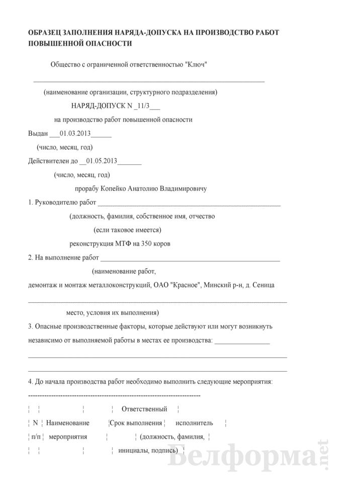 Наряд-допуск на производство работ повышенной опасности (образец заполнения). Страница 1