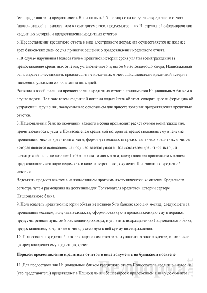 Договор оказания информационных услуг (предоставление кредитного отчета пользователю кредитной истории за вознаграждение). Страница 2