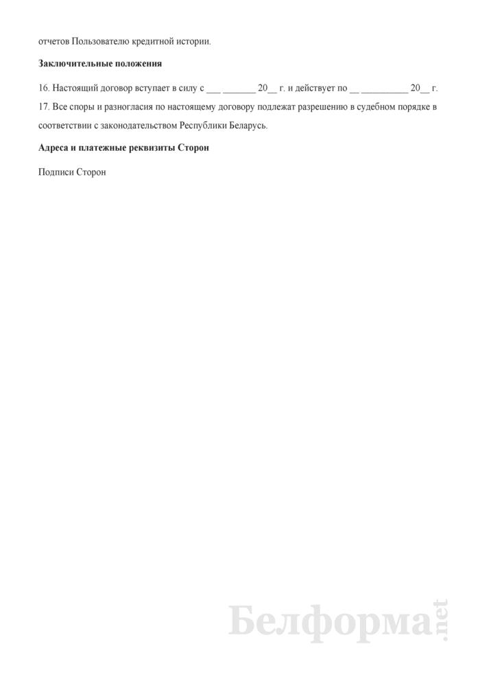 Договор оказания информационных услуг (предоставление кредитного отчета пользователю кредитной истории за вознаграждение). Страница 4